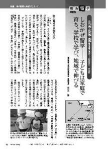 201609-shimaのサムネイル