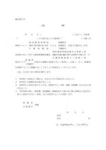 kokuho_nensyoのサムネイル