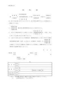 kokuho_seiyakusyoのサムネイル