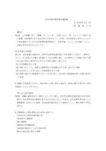 teijyu_youkou_h2803のサムネイル