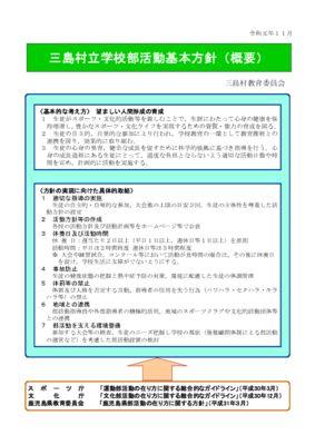 mishimamura_katsudo_gaiyoのサムネイル
