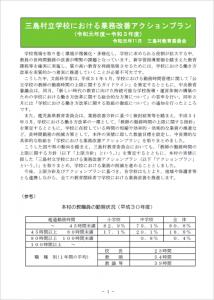 三島村立業務改善アクションプラン
