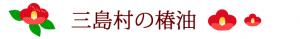 三島村の椿油