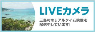 三島村ライブカメラ