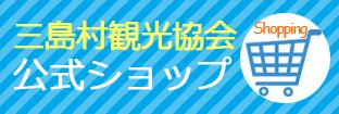 三島村観光協会公式ショップ