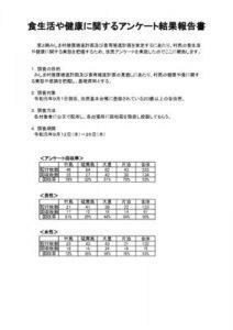 kenkouzousin-houkokuのサムネイル