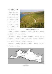 08takeshimaのサムネイル