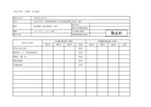 入札結果10.23-1のサムネイル