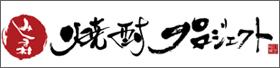 みしま焼酎プロジェクト