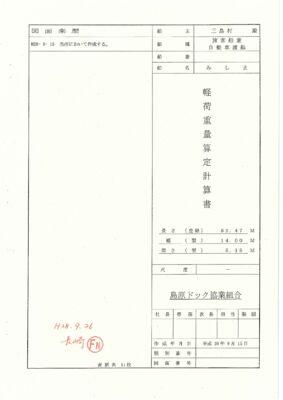 04_ferry_keiのサムネイル