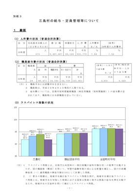 HP公表用データのサムネイル