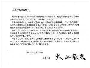 三島村民の皆様への村長メッセージ