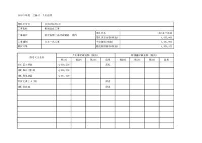 入札結果(R3.6.4)のサムネイル